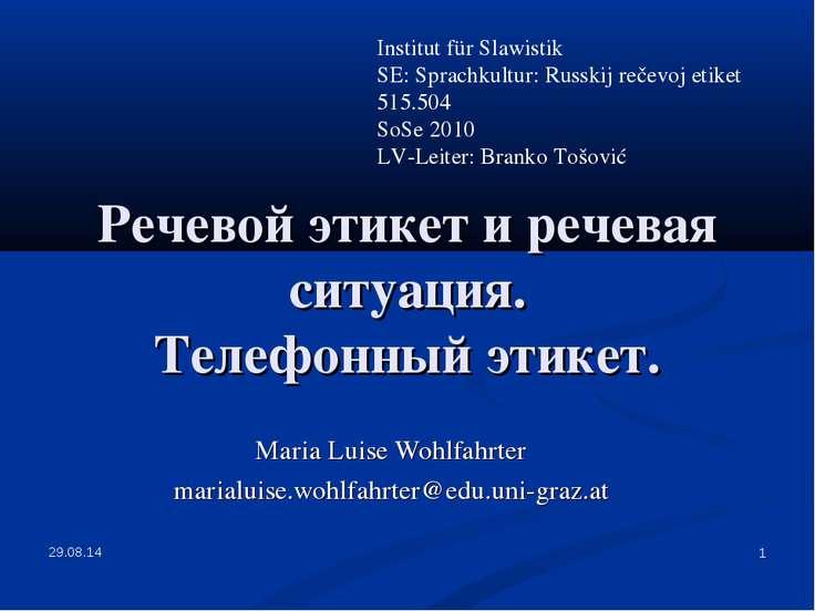 * * Речевой этикет и речевая ситуация. Телефонный этикет. Maria Luise Wohlfah...