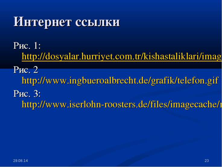 * * Интернет ссылки Рис. 1: http://dosyalar.hurriyet.com.tr/kishastaliklari/i...