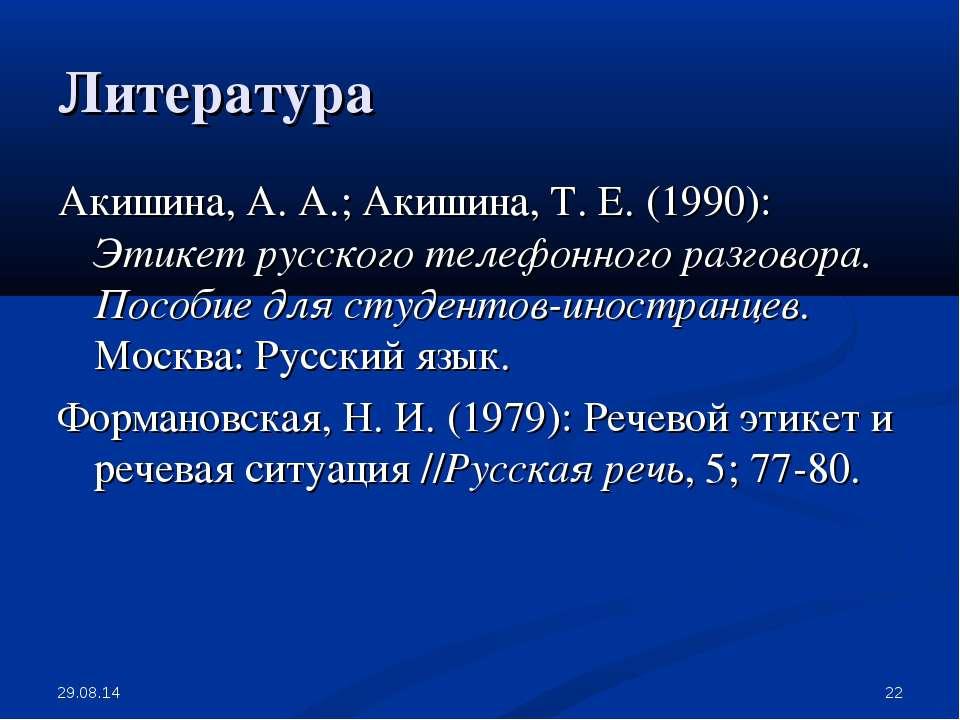* * Литература Акишина, А. А.; Акишина, Т. Е. (1990): Этикет русского телефон...
