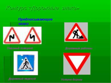 Конкурс «Дорожные знаки» Предписывающие знаки Опасный поворот Дорожные работы...