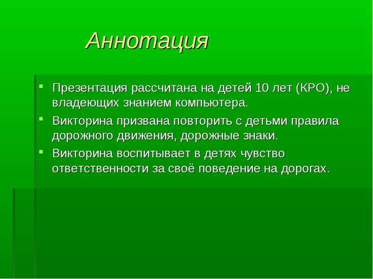 Аннотация Презентация рассчитана на детей 10 лет (КРО), не владеющих знанием ...