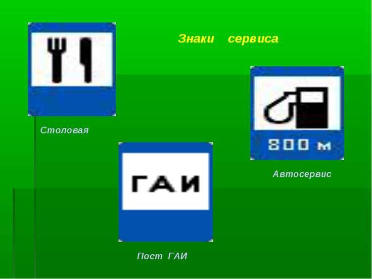 Знаки сервиса Столовая Автосервис Пост ГАИ