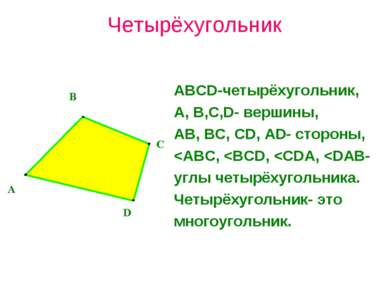 Четырёхугольник ABCD-четырёхугольник, A, B,C,D- вершины, AB, BC, CD, AD- стор...