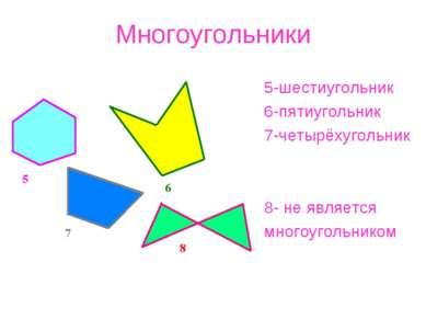 Многоугольники 5-шестиугольник 6-пятиугольник 7-четырёхугольник 8- не являетс...
