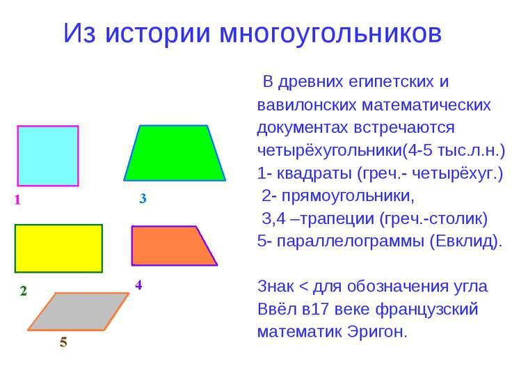 Из истории многоугольников В древних египетских и вавилонских математических ...