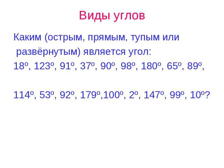 Виды углов Каким (острым, прямым, тупым или развёрнутым) является угол: 18º, ...