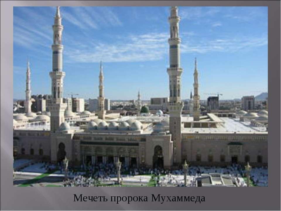 Мечеть пророка Мухаммеда