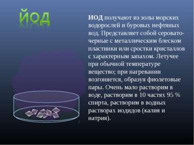 ИОД получают из золы морских водорослей и буровых нефтяных вод. Представляет ...