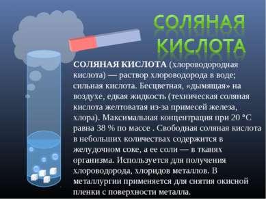 СОЛЯНАЯ КИСЛОТА (хлороводородная кислота) — раствор хлороводорода в воде; сил...