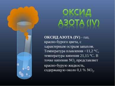 ОКСИД АЗОТА (IV) - газ, красно-бурого цвета, с характерным острым запахом. Те...