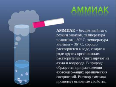 АММИАК – бесцветный газ с резким запахом, температура плавления –80° С, темпе...