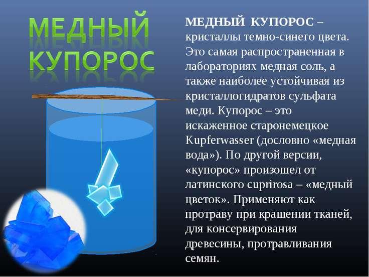 МЕДНЫЙ КУПОРОС – кристаллы темно-синего цвета. Это самая распространенная в л...