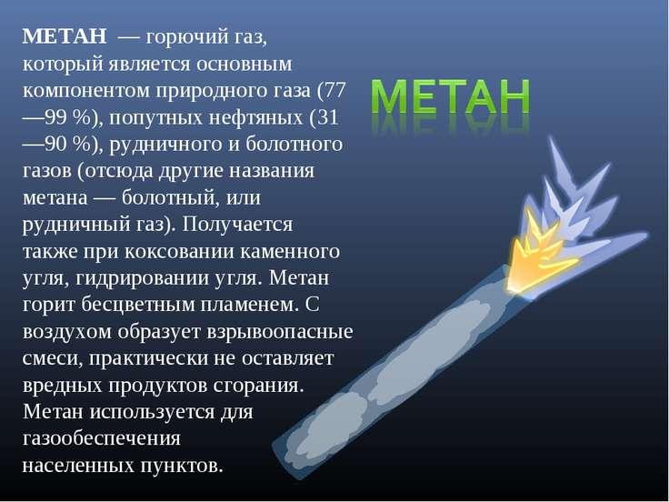 МЕТАН—горючий газ, который является основным компонентом природного газа (...