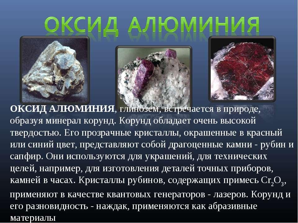 ОКСИД АЛЮМИНИЯ, глинозем, встречается в природе, образуя минерал корунд. Кору...