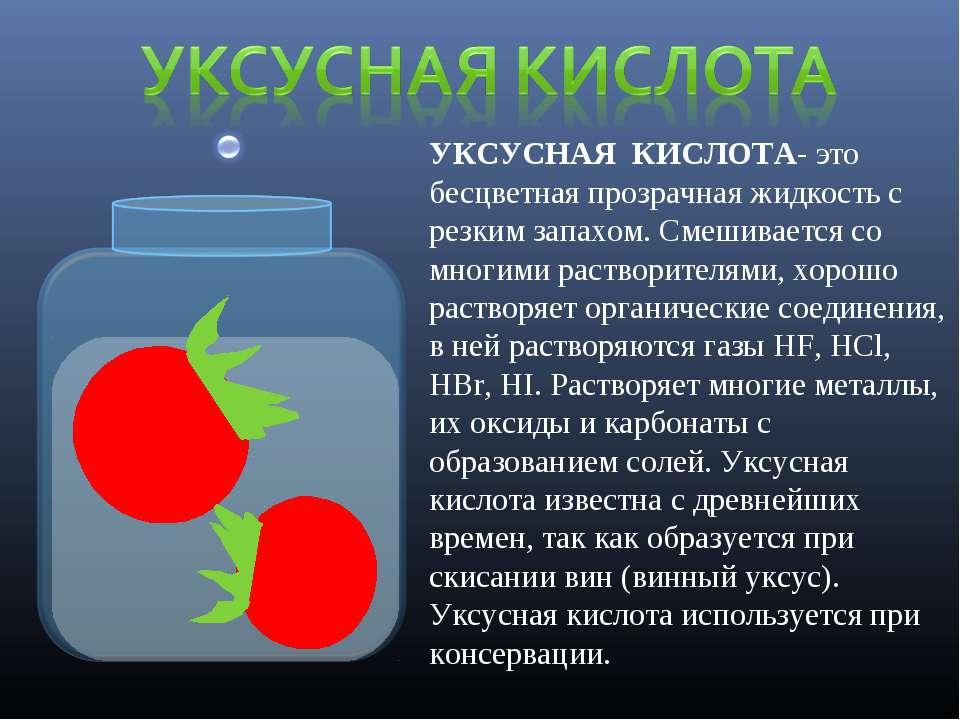 УКСУСНАЯ КИСЛОТА- это бесцветная прозрачная жидкость с резким запахом. Смешив...