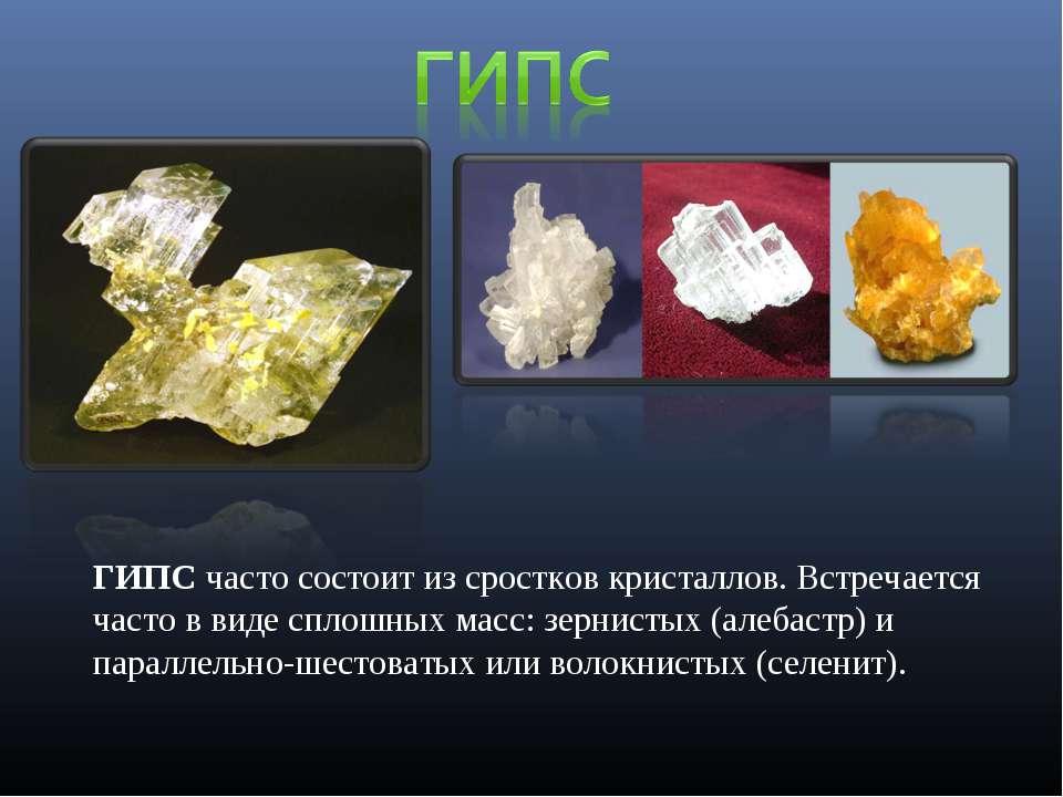 ГИПС часто состоит из сростков кристаллов. Встречается часто в виде сплошных ...