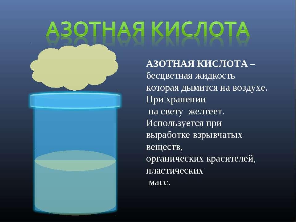 АЗОТНАЯ КИСЛОТА – бесцветная жидкость которая дымится на воздухе. При хранени...