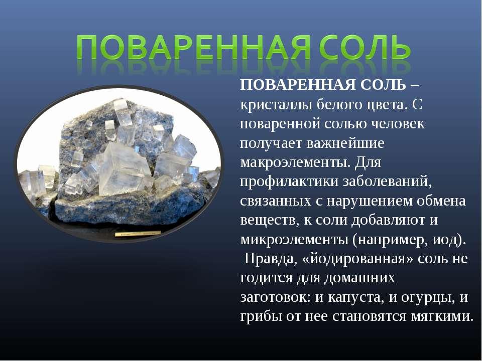 ПОВАРЕННАЯ СОЛЬ – кристаллы белого цвета. С поваренной солью человек получает...