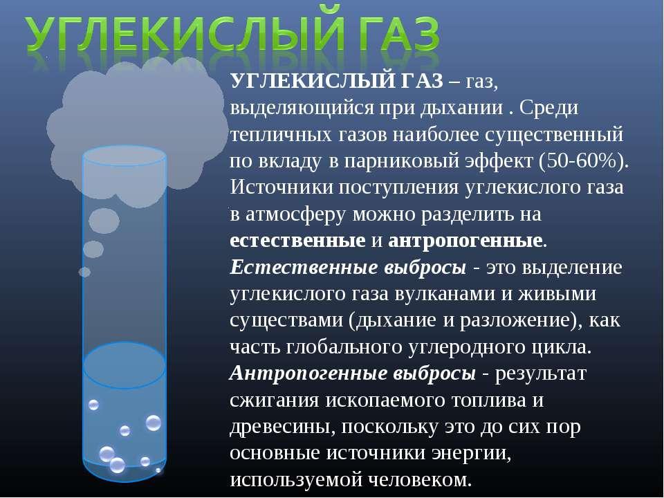 УГЛЕКИСЛЫЙ ГАЗ – газ, выделяющийся при дыхании . Среди тепличных газов наибол...