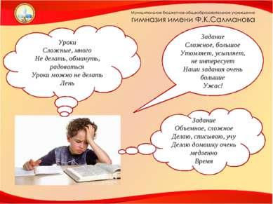 Уроки Сложные, много Не делать, обмануть, радоваться Уроки можно не делать Ле...