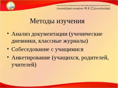 Методы изучения Анализ документации (ученические дневники, классные журналы) ...