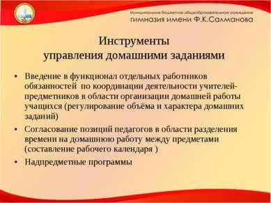 Введение в функционал отдельных работников обязанностей по координации деятел...
