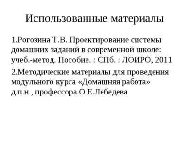 Использованные материалы 1.Рогозина Т.В. Проектирование системы домашних зада...
