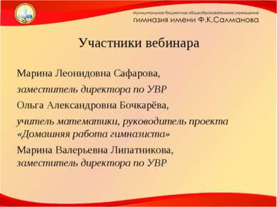 Участники вебинара Марина Леонидовна Сафарова, заместитель директора по УВР О...