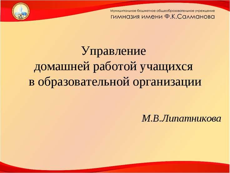 Управление домашней работой учащихся в образовательной организации М.В.Липатн...