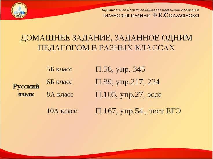 ДОМАШНЕЕ ЗАДАНИЕ, ЗАДАННОЕ ОДНИМ ПЕДАГОГОМ В РАЗНЫХ КЛАССАХ Русский язык 5Б к...