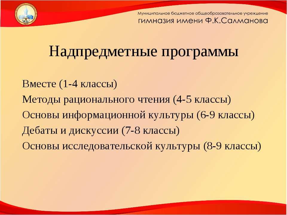 Вместе (1-4 классы) Методы рационального чтения (4-5 классы) Основы информаци...