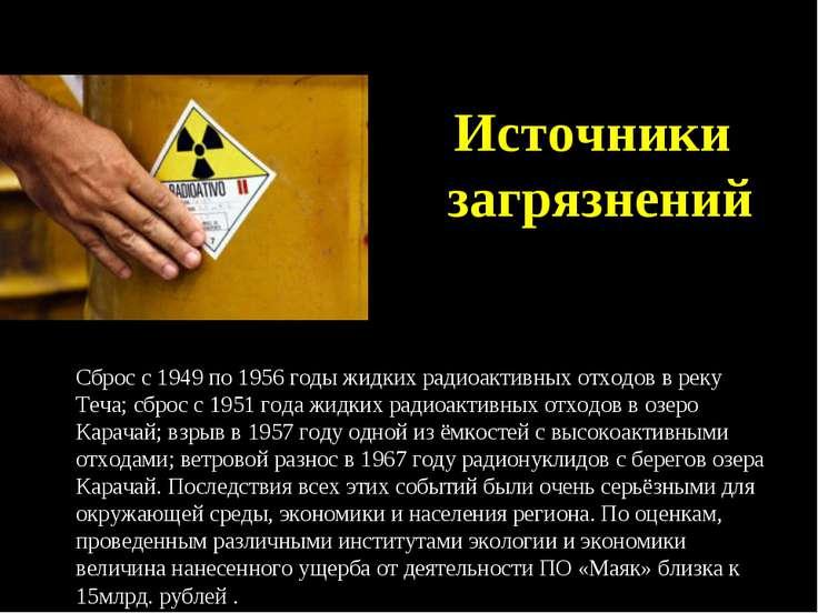 Источники загрязнений Источниками этих загрязнений были: Сброс с 1949 по 1956...