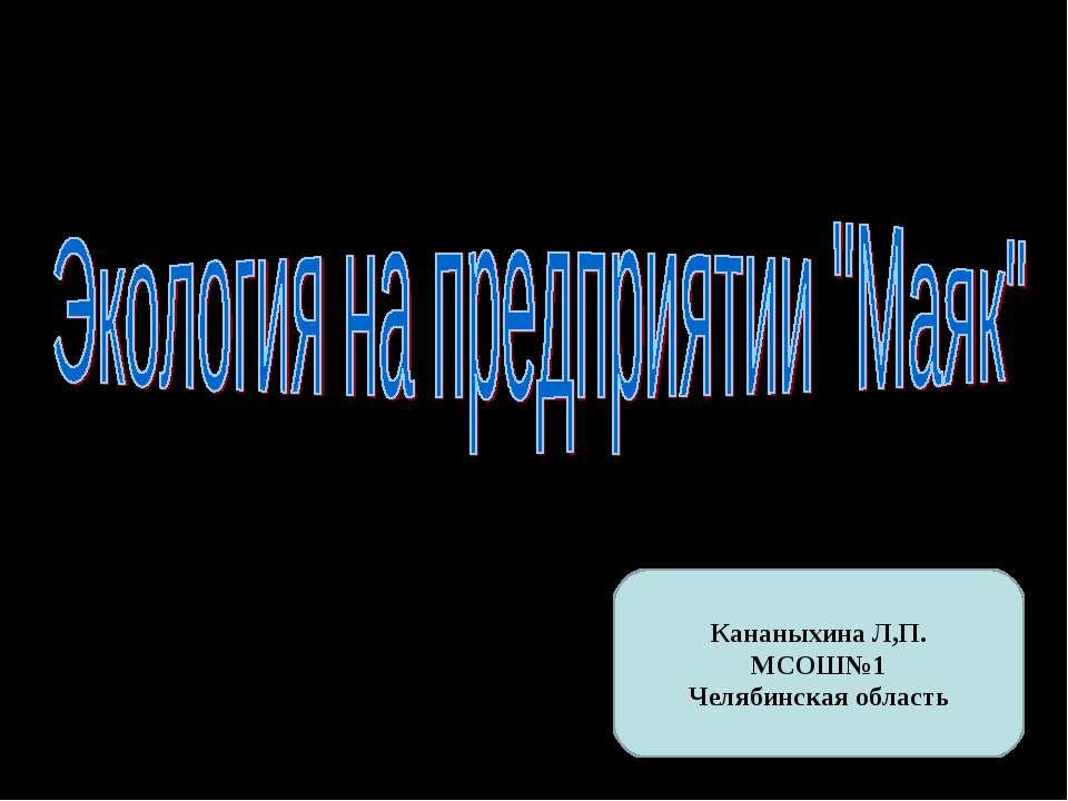 Кананыхина Л,П. МСОШ№1 Челябинская область