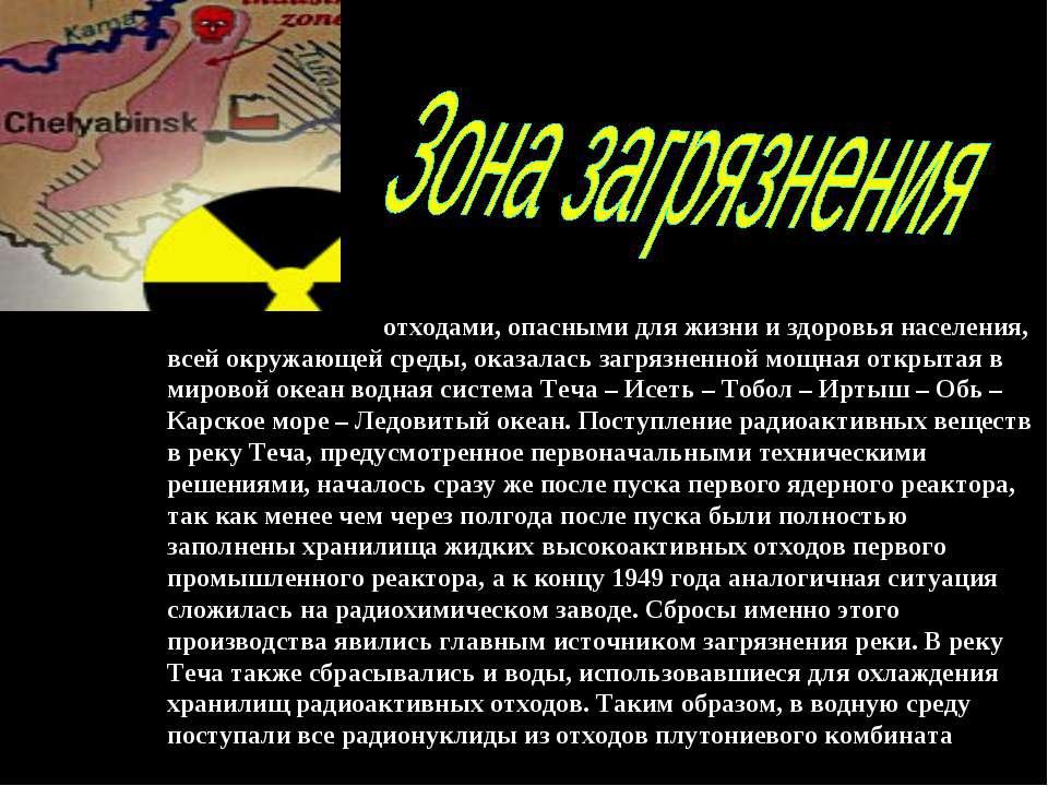 Радиоактивными отходами, опасными для жизни и здоровья населения, всей окружа...