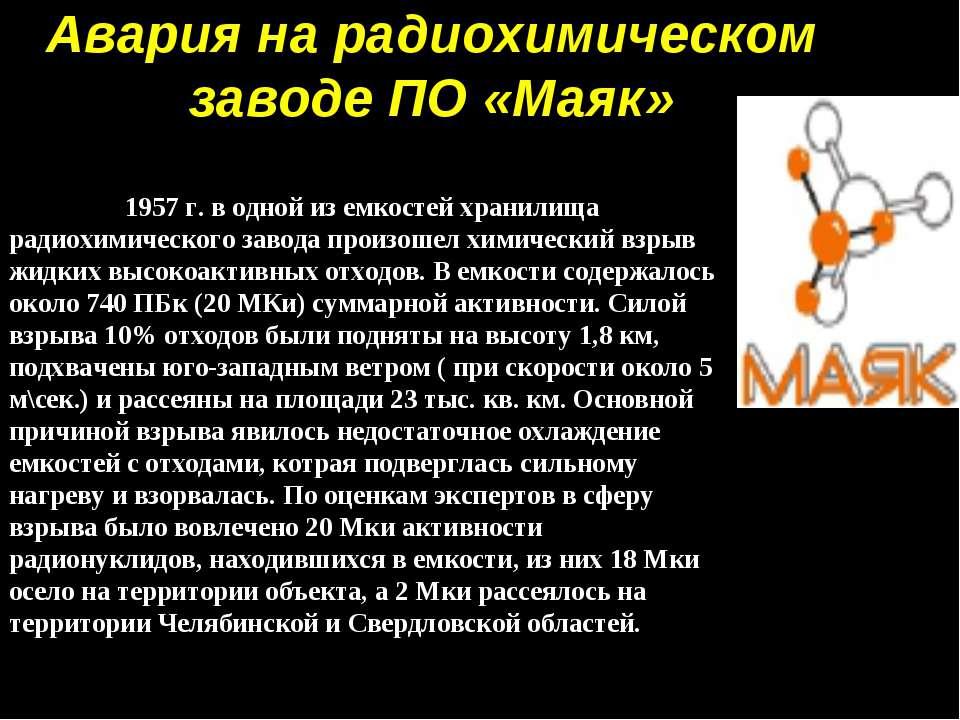 Авария на радиохимическом заводе ПО «Маяк» Авария на радиохимическом заводе П...