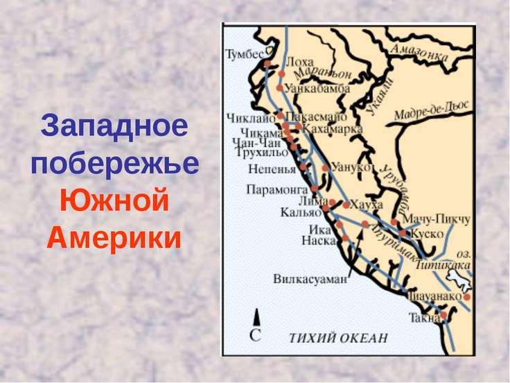 Западное побережье Южной Америки