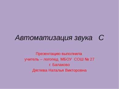 Автоматизация звука С Презентацию выполнила учитель – логопед МБОУ СОШ № 27 г...