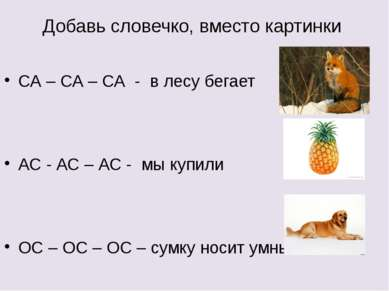 Добавь словечко, вместо картинки СА – СА – СА - в лесу бегает АС - АС – АС - ...