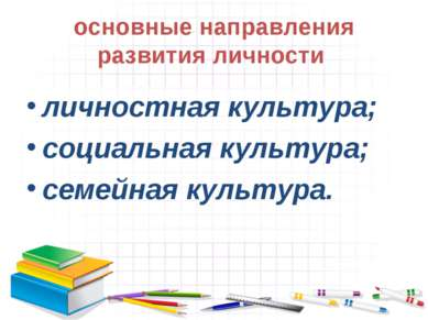 основные направления развития личности личностная культура; социальная культу...