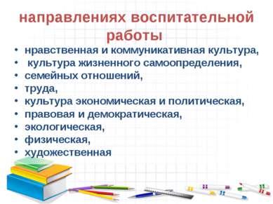 направлениях воспитательной работы нравственная и коммуникативная культура, к...