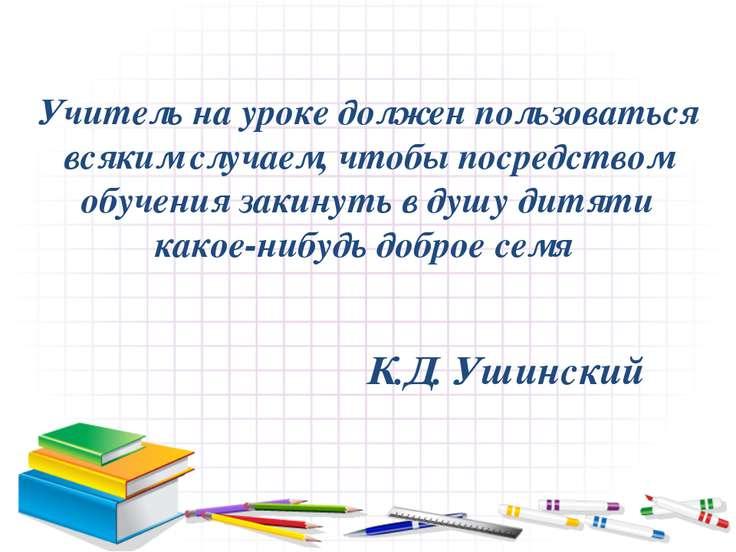 Учитель на уроке должен пользоваться всяким случаем, чтобы посредством обучен...