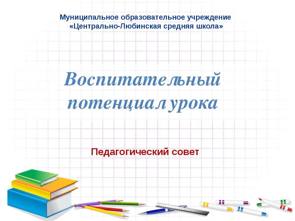 Педагогический совет Воспитательный потенциал урока Муниципальное образовател...