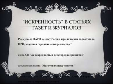 """""""ИСКРЕННОСТЬ"""" В СТАТЬЯХ ГАЗЕТ И ЖУРНАЛОВ """"Расмуссен: НАТО не даст России юрид..."""