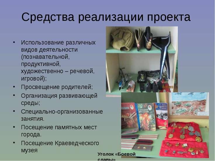 Средства реализации проекта Использование различных видов деятельности (позна...