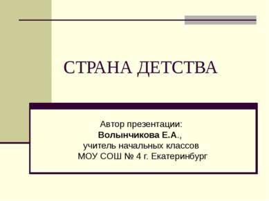 СТРАНА ДЕТСТВА Автор презентации: Волынчикова Е.А., учитель начальных классов...