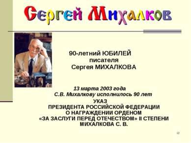 * 90-летний ЮБИЛЕЙ писателя Сергея МИХАЛКОВА 13 марта 2003 года C.В. Михалков...