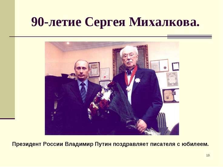 * 90-летие Сергея Михалкова. Президент России Владимир Путин поздравляет писа...