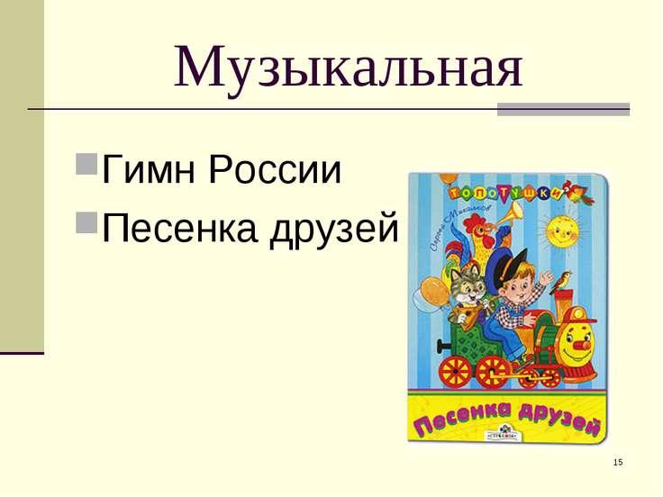 * Музыкальная Гимн России Песенка друзей