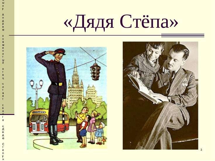* «Дядя Стёпа» Сыну Андрею знаменитый отец читает своего «Дядю Степу». Сыну А...
