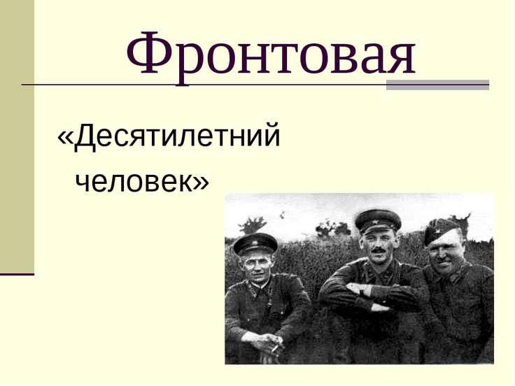* Фронтовая «Десятилетний человек»
